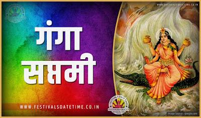 2019 गंगा सप्तमी पूजा तारीख व समय, 2019 गंगा सप्तमी त्यौहार समय सूची व कैलेंडर
