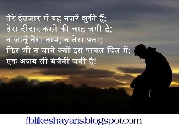 {TOP} Sad Shayari in Hindi for Love - Hindi Shayari