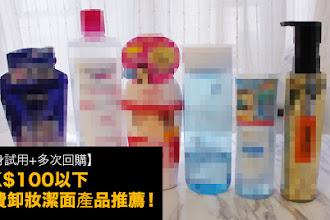 【親身試用+多次回購】HK$100以下!自費卸妝潔面產品推薦!洗臉膏 / 潔顏油 / 潔膚水 / 眼唇卸妝液通通都有