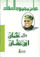 كتاب ذو النورين عثمان ابن عفان pdf لعباس محمود العقاد