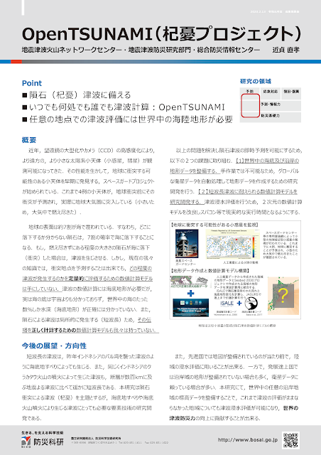OpenTSUNAMI(杞憂プロジェクト)ポスター