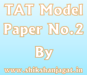 TAT Exam Part-1 Model Paper No.2 By Shikshanjagat