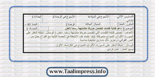 جذاذات الخط لجميع الوحدات مرجع في رحاب اللغة العربية المستوى الثاني ابتدائي