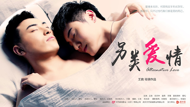 [Eng Sub] Uncontrolled Love 2016 | 不可抗力之男仆的秘密 (转载)