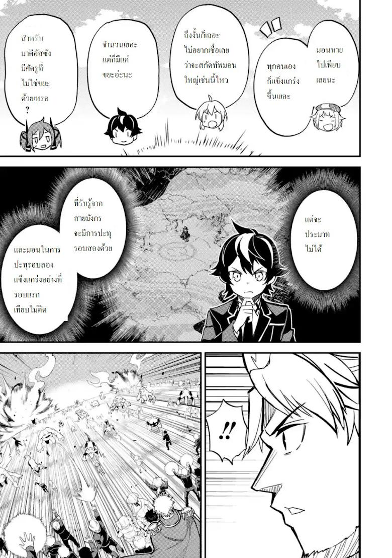 Shikkaku Mon no Saikyou Kenja - หน้า 7