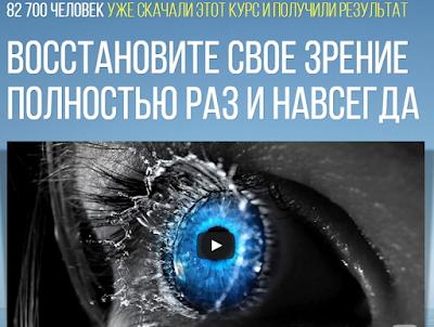 курс восстановление зрения