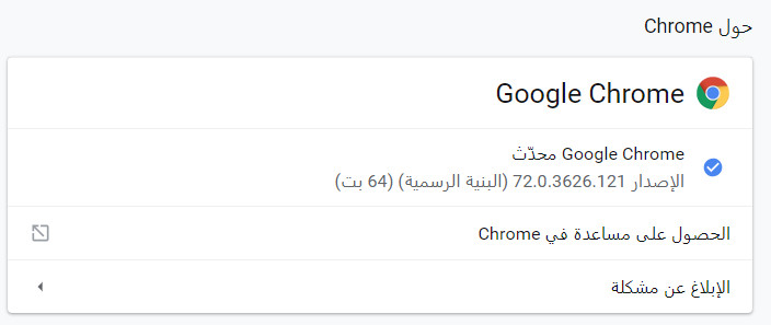 كيفية التحديت Google Chrome