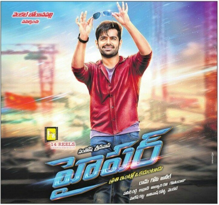 Telugu movie Hyper (2016) full star cast and crew wiki, Ram, Rashi Khanna, release date, poster, Trailer, Songs list, actress, actors name, Khaidi No. 150 (Chiranjeevi 150 ) first look Pics, wallpaper