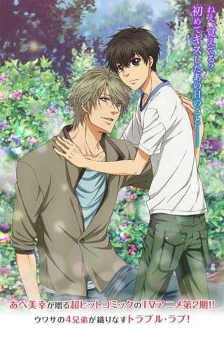 Super Lovers 2nd Season 10/10