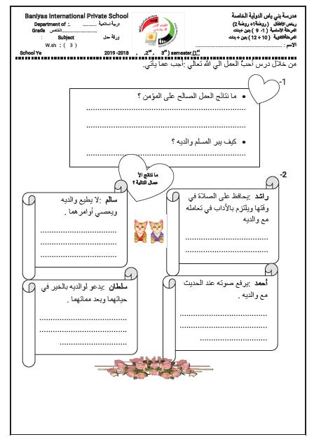 ورقة عمل أحب العمل الى الله في التربية الاسلامية للصف الخامس