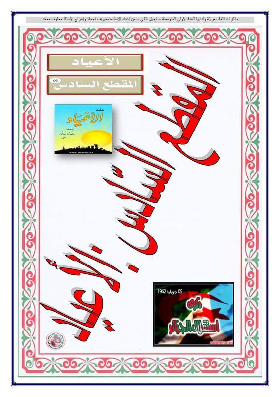 مذكرات السنة الاولى متوسط الجيل الثاني لغة عربية المقطع السادس الأعياد