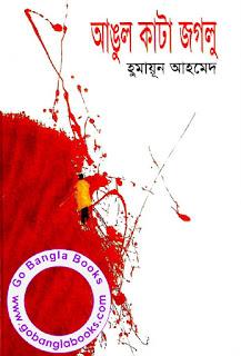 Angul Kata Jaglu by Humayun Ahmed (Himu Series)
