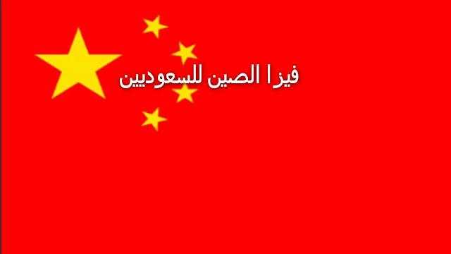 تأشيرة الصين من السعودية