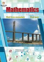 تحميل كتاب الرياضيات باللغة الانجليزية للصف الاول الثانوى-math-english-book-first-secondary-grade