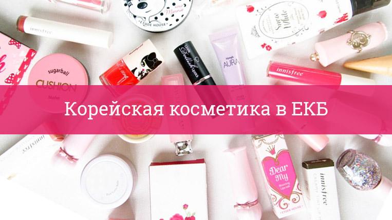 Где можно оптом купить белорусскую косметику в косметика lavolta купить