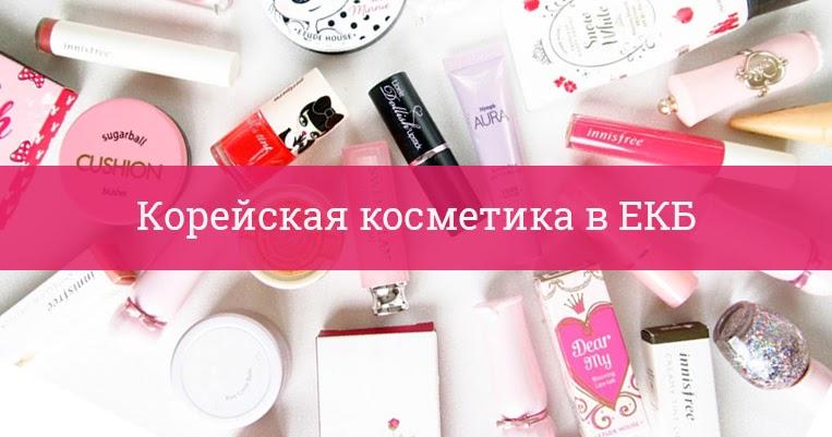 Корейская косметика в екатеринбурге купить дом природы косметика купить украина