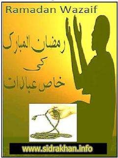 Ramzan Wazaif Ramadan Ke Khas Wazaif