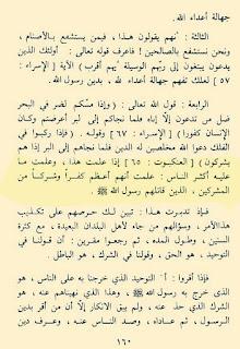 bukti scan muhamad bin abdul wahab takfiri