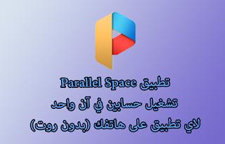 تطبيق Parallel Space تشغيل حسابين في آن واحد لاي تطبيق على هاتفك (بدون روت) كامل