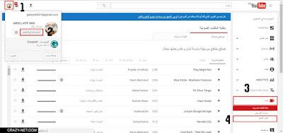 شرح اعادة رفع الفيديوهات والربح منها على اليوتيوب بطريقة قانونية