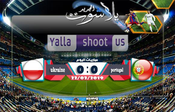 اهداف مباراة البرتغال واوكرانيا اليوم 22-03-2019 التصفيات المؤهلة ليورو 2020