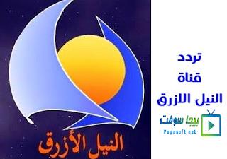 تردد قناة النيل الازرق الجديد