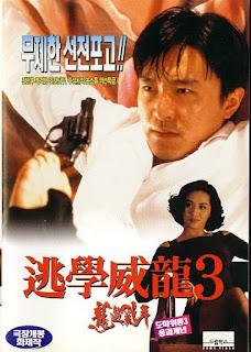 Fight Back to School III (1993) – คนเล็กนักเรียนโต ภาค 3 [พากย์ไทย]