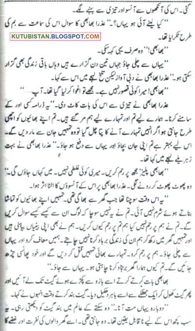 Sample Page of Bas Ik Dagh-e-Nidamat