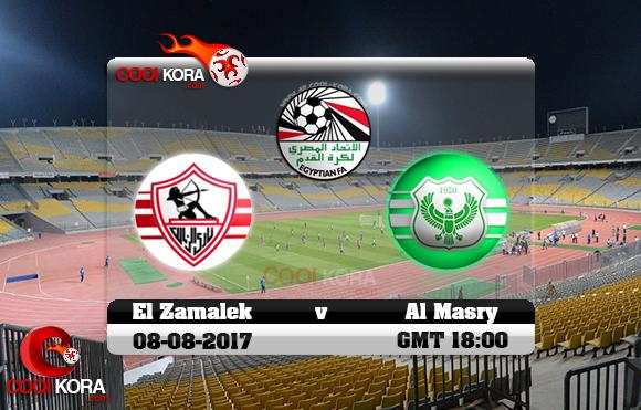 مشاهدة مباراة الزمالك والمصري اليوم 8-8-2017 في كأس مصر