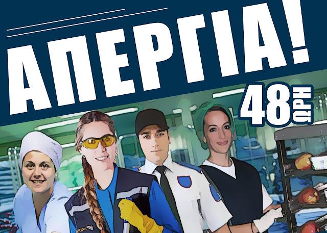48ωρη Πανελλαδική Απεργία για τους εργαζόμενους των Νοσοκομείων