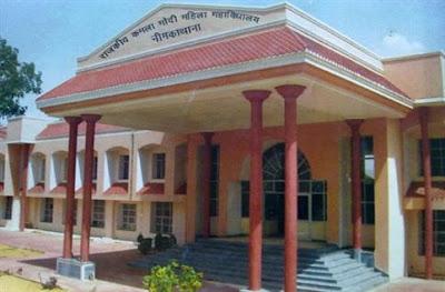 Govt. Kamla Modi Girls College Neemkathana