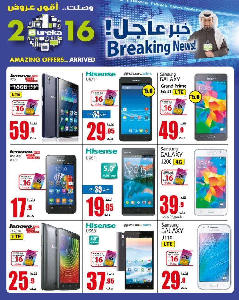 Eureka - Today's Special Offer   SaveMyDinar - Offers, Deals