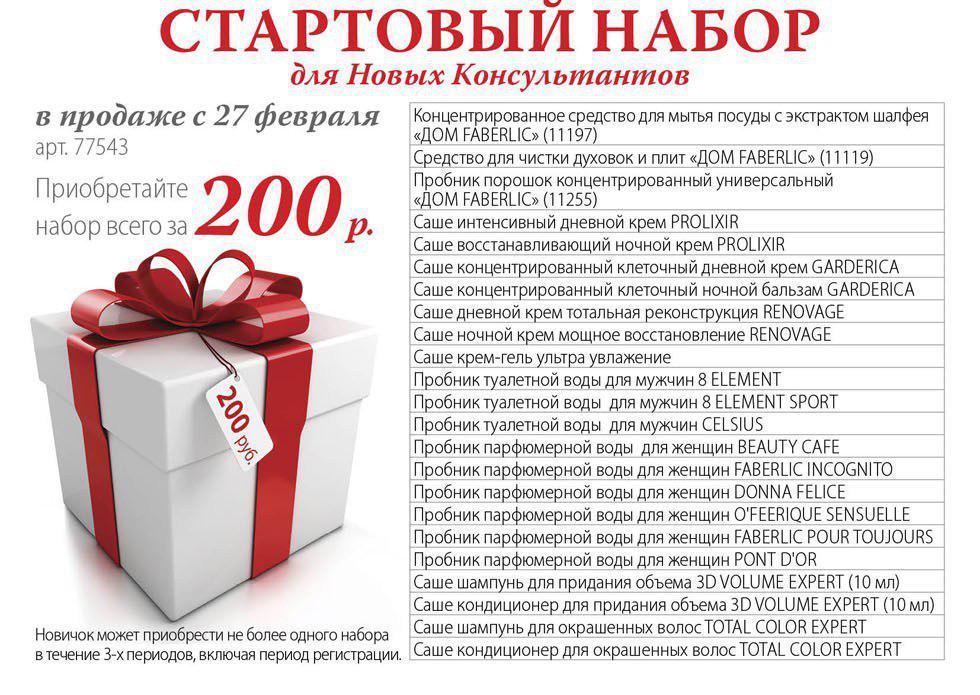 цена левитры в Челябинске