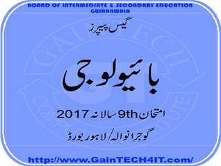 Biology Guess Paper 9th Class 2017 In Urdu Medium