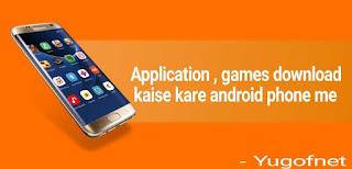 Android mobile me apps,games kaise aur kaha se download kare