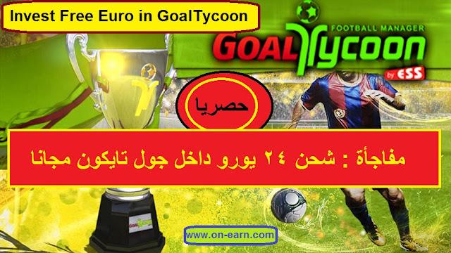مفاجأة : طريقة شحن 24 يورو داخل جول تايكون مجانا Free Euro in GoalTycoon