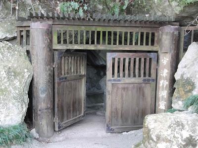 宇津野洞窟入口
