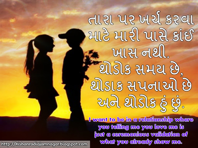 Gujarati Roamtic Line Words