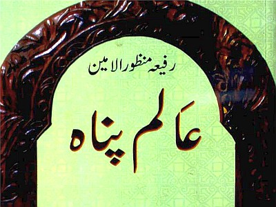 alam-panah-urdu-novel-rafia-m