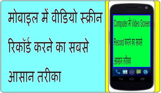 Mobile me video screen Record kaise Kare