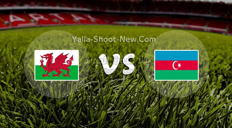 مباراة أذربيجان وويلز