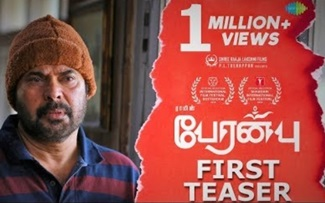 Peranbu – Official Teaser | Mammootty | Ram | Yuvan Shankar Raja | Anjali | Sadhana