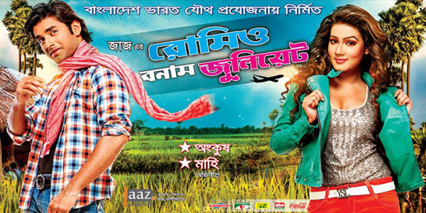 Romeo Vs Juliet 2015 Bengali Movie DVDRip Download