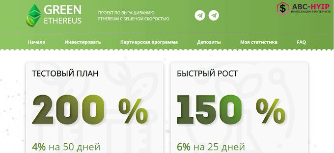 Green Ethereus com - обзор и отзывы о смарт-контракте НЕ ВКЛАДЫВАТЬ