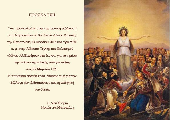 Εορταστική εκδήλωση στο 3ο ΓΕΛ Άργους