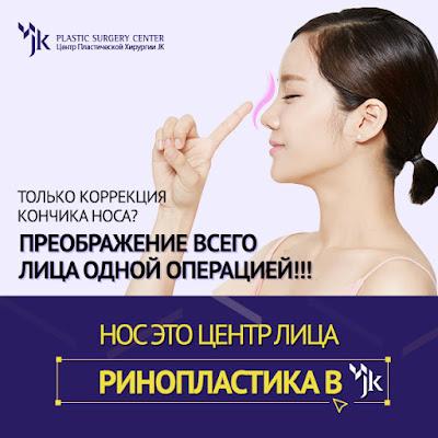 коррекция кончика носа, ринопластика в корее,  пластика носа,  операция на нос,
