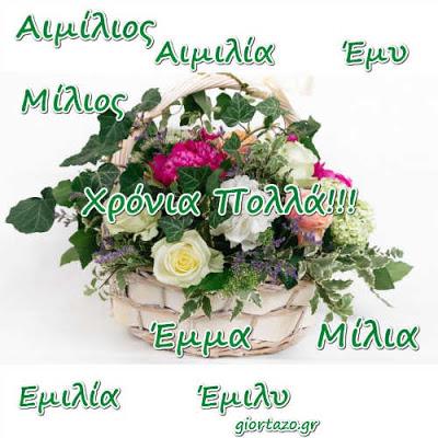 22 Μαΐου 2018 🌹🌹🌹Σήμερα γιορτάζουν οι: Αιμίλιος, Μίλιος, Αιμιλία, Έμυ giortazo