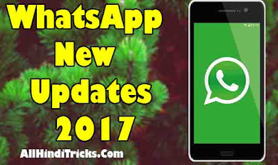 Whatsapp new feature 2017 hindi me puri jaankari