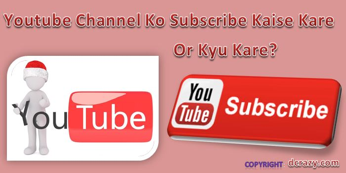 youtube channel ko subscribe kaise kare aur kyu karte hain