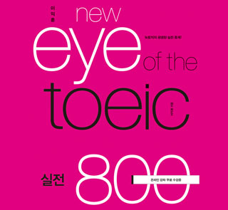 New Eye & New Ear of the Toeic
